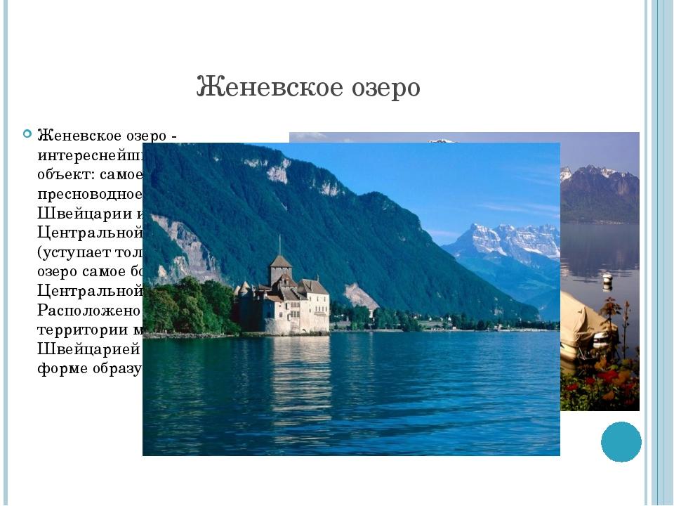 Женевское озеро Женевское озеро - интереснейший природный объект: самое крупн...