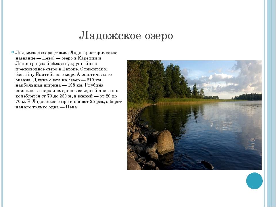 Ладожское озеро Ладожское озеро (также Ладога; историческое название — Нево)...