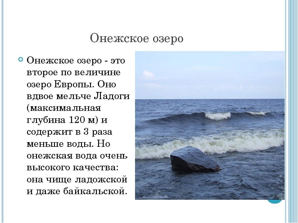 Онежское озеро Онежское озеро - это второе по величине озеро Европы. Оно вдво...