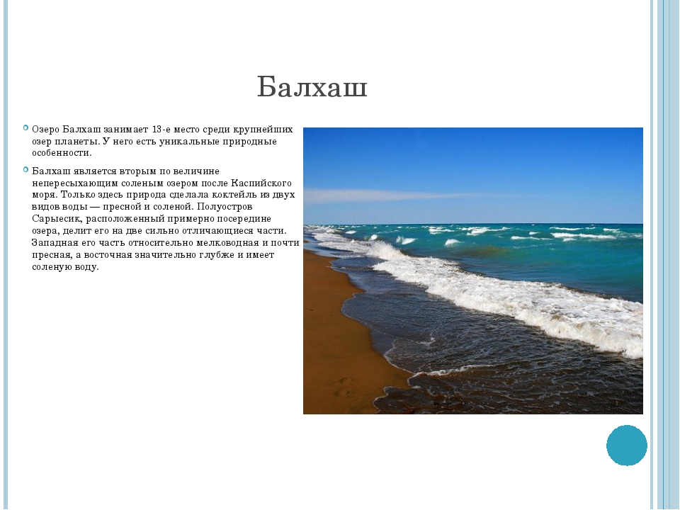 Балхаш Озеро Балхаш занимает 13-е место среди крупнейших озер планеты. У него...