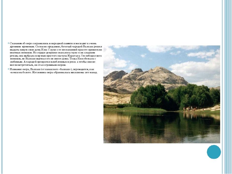 Сказания об озере сохранились в народной памяти и восходят к очень древним вр...