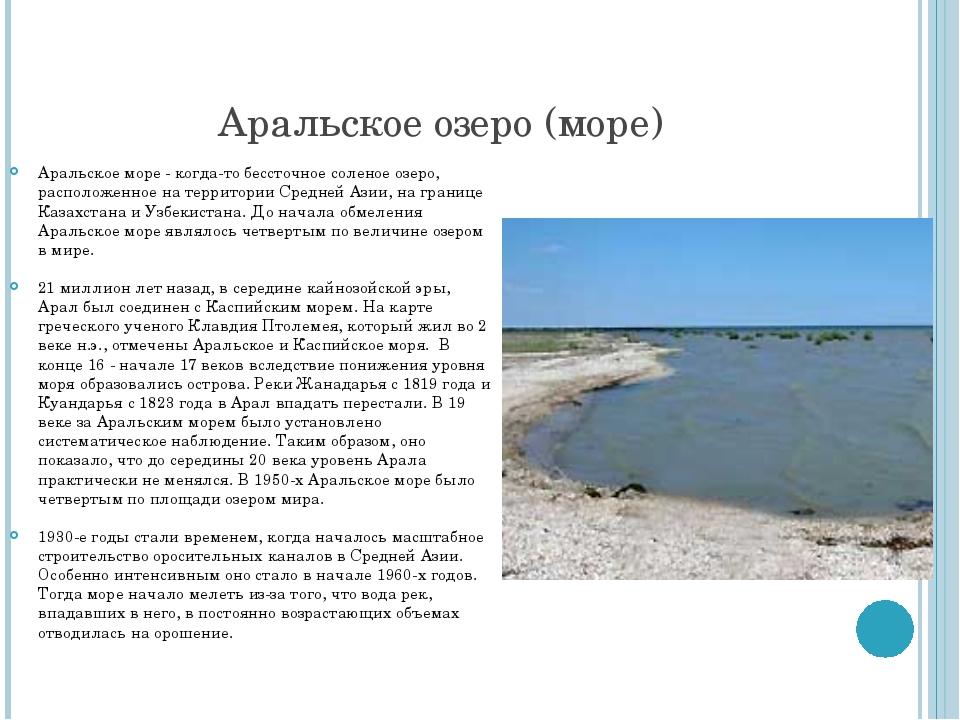 Аральское озеро (море) Аральское море - когда-то бессточное соленое озеро, ра...
