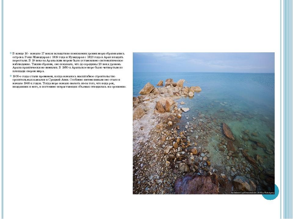 В конце 16 - начале 17 веков вследствие понижения уровня моря образовались ос...