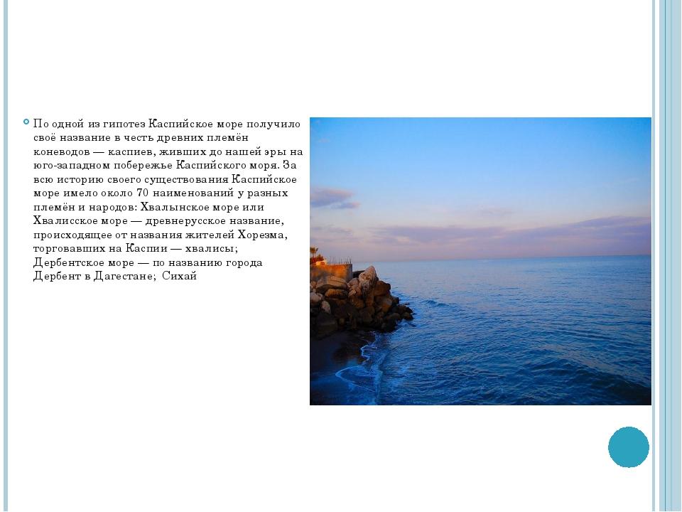 По одной из гипотез Каспийское море получило своё название в честь древних пл...