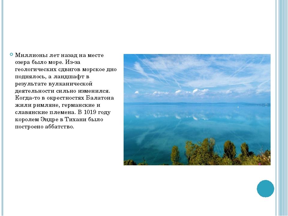 Миллионы лет назад на месте озера было море. Из-за геологических сдвигов морс...