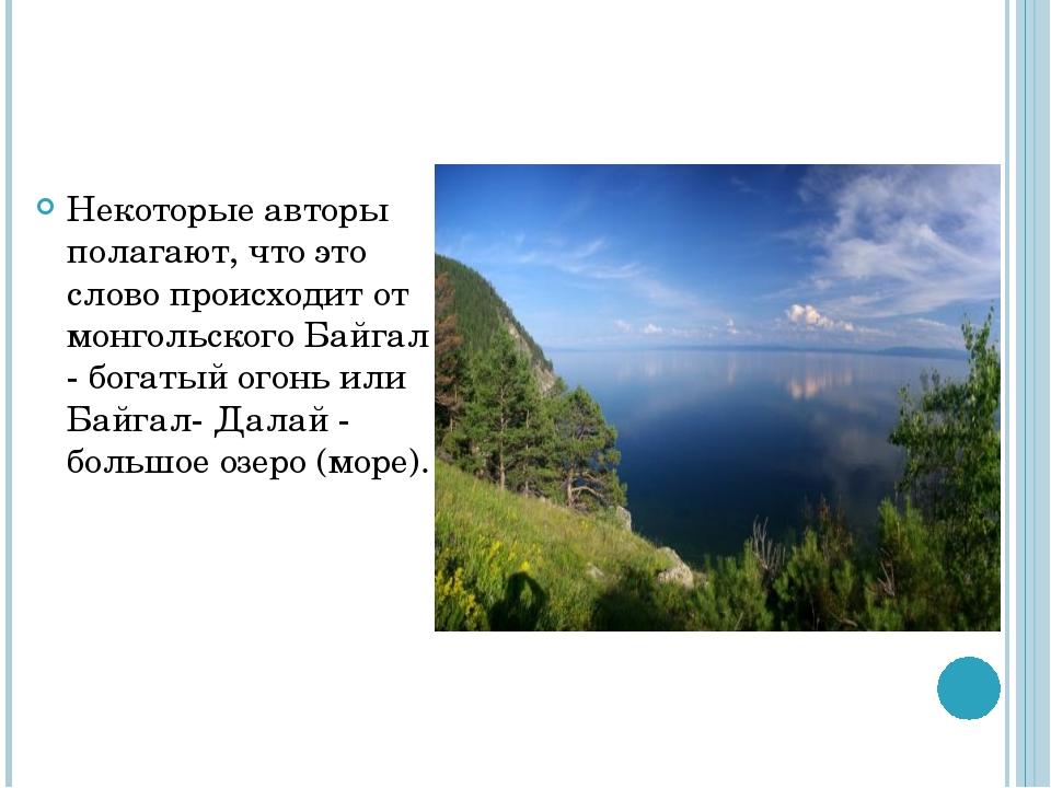 Некоторые авторы полагают, что это слово происходит от монгольского Байгал -...