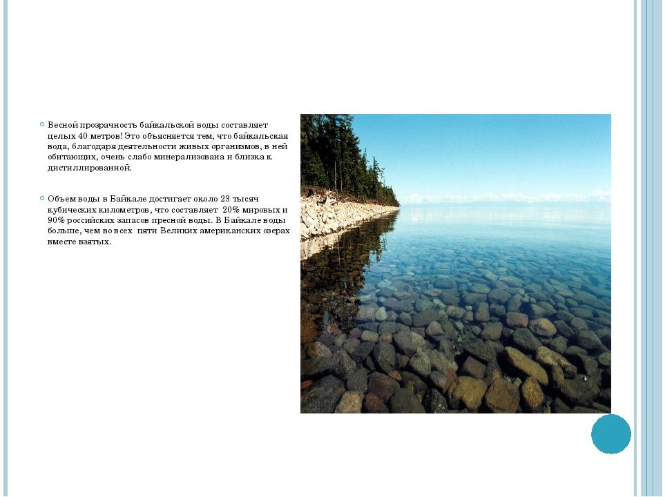 Весной прозрачность байкальской воды составляет целых 40 метров! Это объясняе...