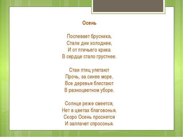 Осень Поспевает брусника, Стали дни холоднее, И от птичьего крика В сердце ст...