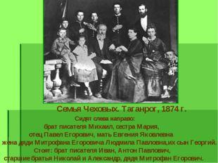 Семья Чеховых. Таганрог, 1874 г. Сидят слева направо: брат писателя Михаил,