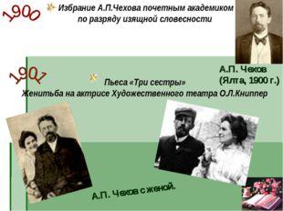 Пьеса «Три сестры» Женитьба на актрисе Художественного театра О.Л.Книппер А.П