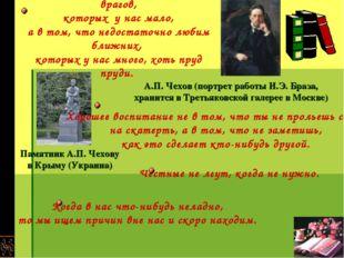 А.П. Чехов (портрет работы И.Э. Браза, хранится в Третьяковской галерее в Мос
