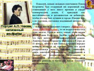 Пожалуй, самым сильным увлечением Павла Егоровича был созданный им церковный