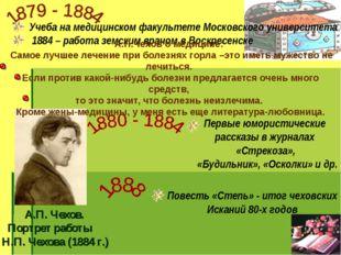 Учеба на медицинском факультете Московского университета А.П. Чехов. Портрет