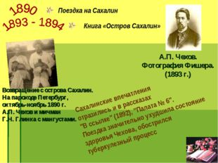 Поездка на Сахалин Книга «Остров Сахалин» А.П. Чехов. Фотография Фишера. (189