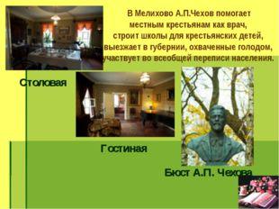 Столовая Гостиная Бюст А.П. Чехова В Мелихово А.П.Чехов помогает местным крес