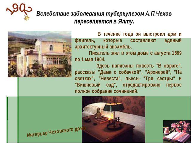 Вследствие заболевания туберкулезом А.П.Чехов переселяется в Ялту. В течение...