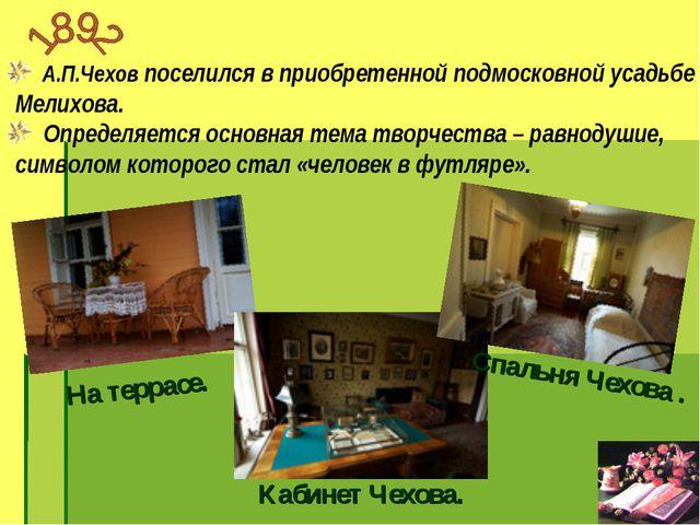 А.П.Чехов поселился в приобретенной подмосковной усадьбе Мелихова. Определяе...