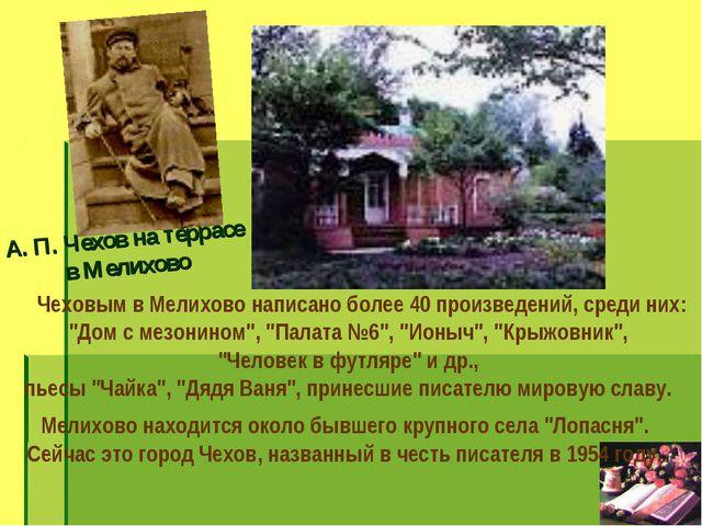 """Чеховым в Мелихово написано более 40 произведений, среди них: """"Дом с мезонин..."""