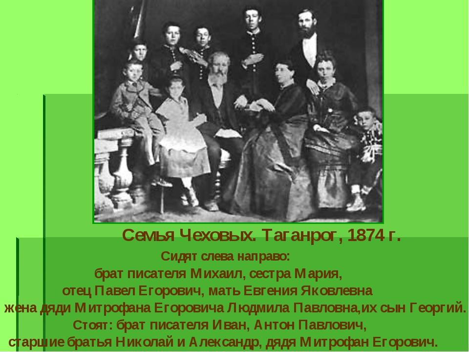 Семья Чеховых. Таганрог, 1874 г. Сидят слева направо: брат писателя Михаил,...