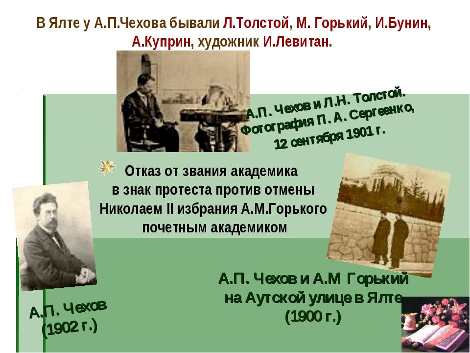 Отказ от звания академика в знак протеста против отмены Николаем II избрания...
