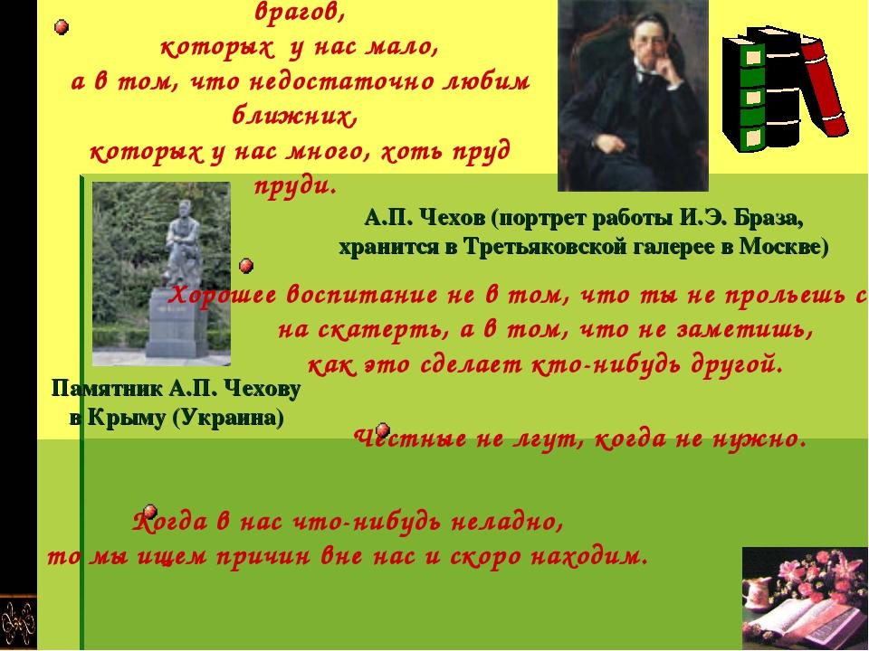 А.П. Чехов (портрет работы И.Э. Браза, хранится в Третьяковской галерее в Мос...