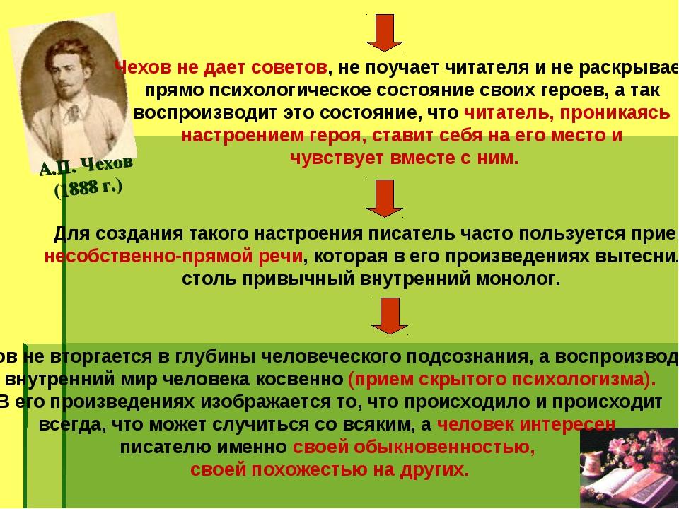 А.П. Чехов (1888 г.) Чехов не дает советов, не поучает читателя и не раскрыва...