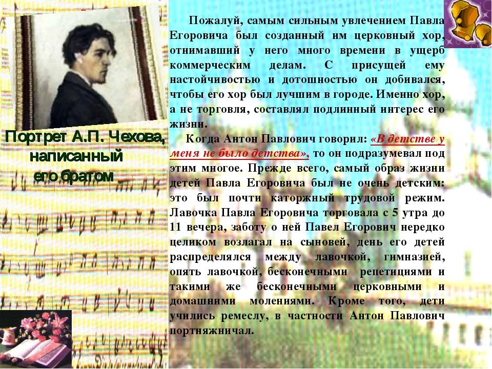Пожалуй, самым сильным увлечением Павла Егоровича был созданный им церковный...