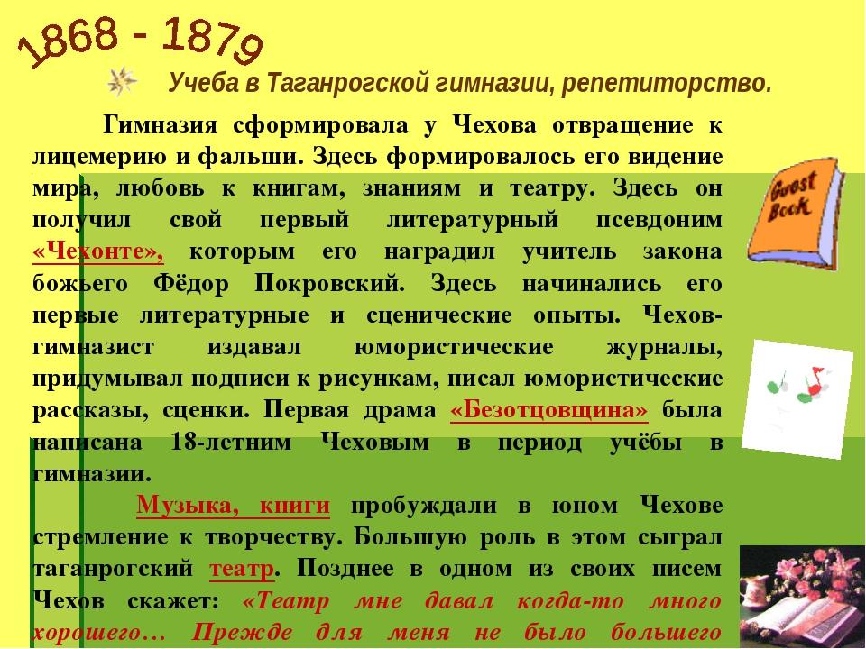 Учеба в Таганрогской гимназии, репетиторство. Гимназия сформировала у Чехова...