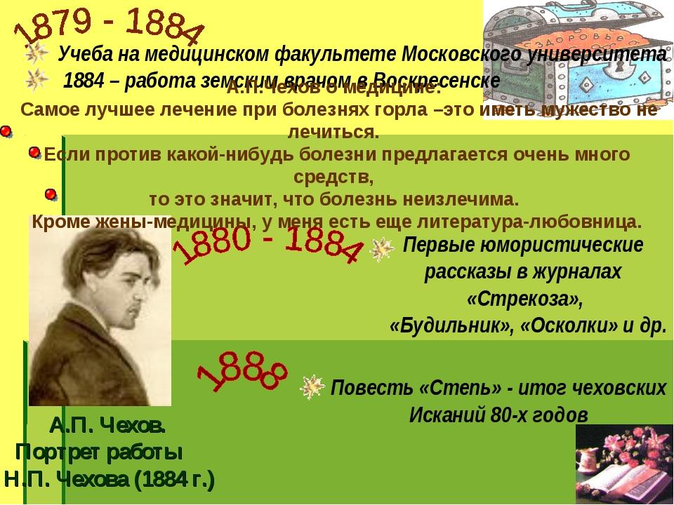 Учеба на медицинском факультете Московского университета А.П. Чехов. Портрет...