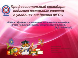 Профессиональный стандарт педагога начальных классов в условиях внедрения ФГ