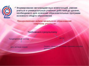 Формирование метапредметных компетенций, умения учиться и универсальных учеб
