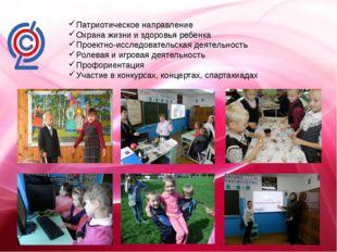 Патриотическое направление Охрана жизни и здоровья ребенка Проектно-исследов