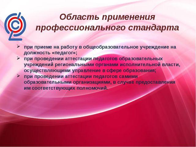 Область применения профессионального стандарта при приеме на работу в общеоб...