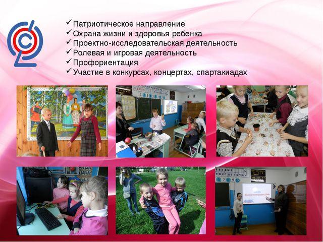 Патриотическое направление Охрана жизни и здоровья ребенка Проектно-исследов...