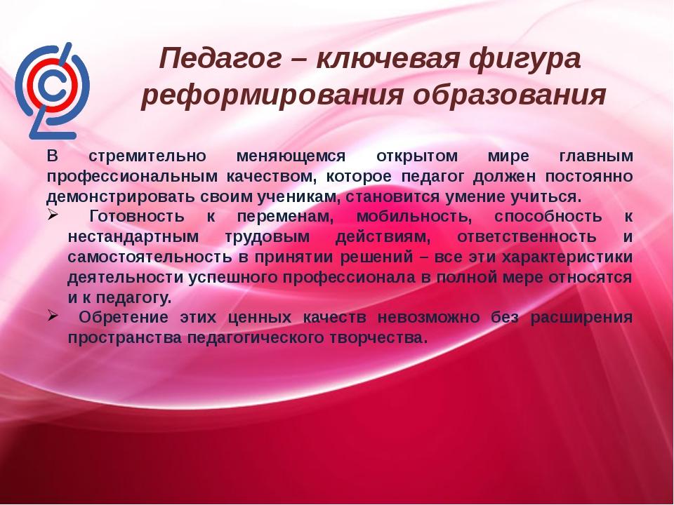 В стремительно меняющемся открытом мире главным профессиональным качеством,...