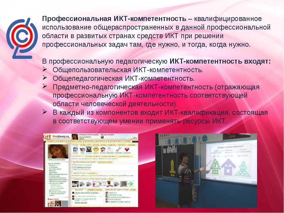 Профессиональная ИКТ-компетентность – квалифицированное использование общера...