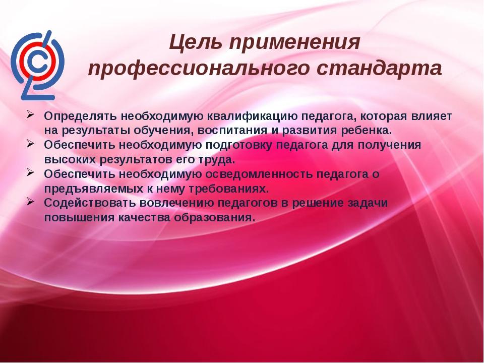 Цель применения профессионального стандарта Определять необходимую квалифика...