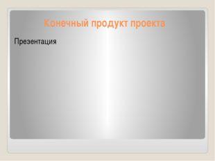 Конечный продукт проекта Презентация