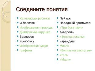 Соедините понятия Хохломская роспись И.Левитан Изображение природы Дымковская