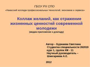Автор – Бурнаева Светлана Студентка специальности 262019 курс 1, группа КМ -