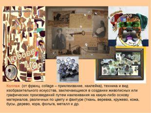 Коллаж (от франц. collage – приклеивание, наклейка), техника и вид изобразите