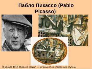 Пабло Пикассо (Pablo Picasso) В начале 1912, Пикассо создал «Натюрморт со сл