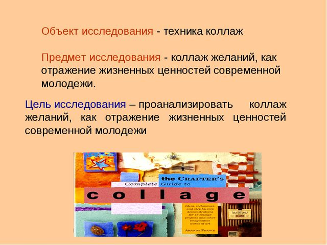 Объект исследования - техника коллаж Предмет исследования - коллаж желаний, к...