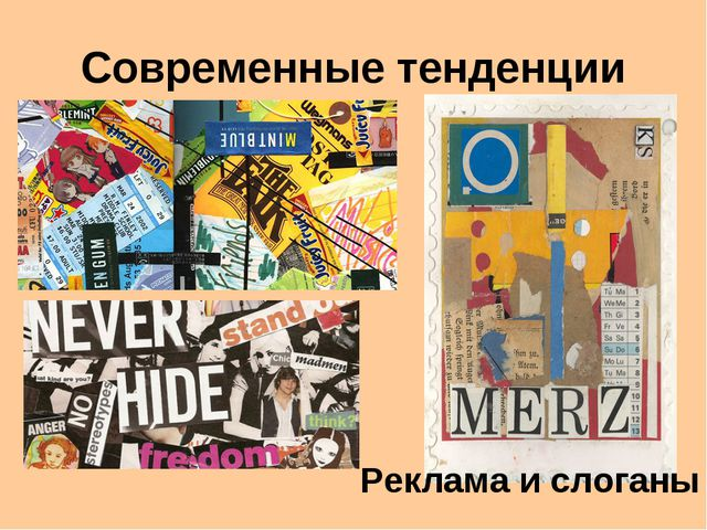 Реклама и слоганы Современные тенденции