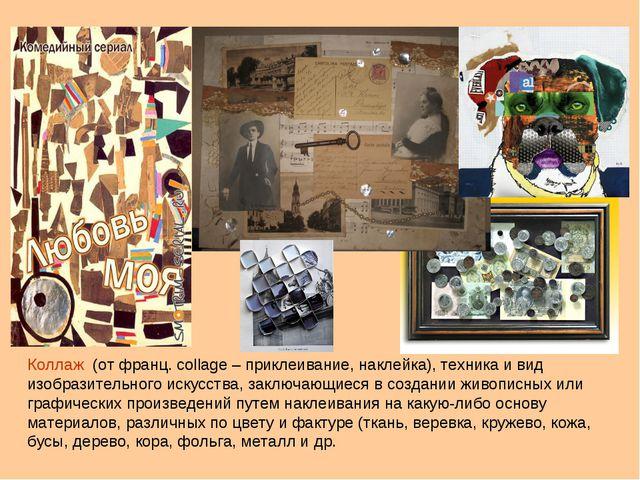 Коллаж (от франц. collage – приклеивание, наклейка), техника и вид изобразите...