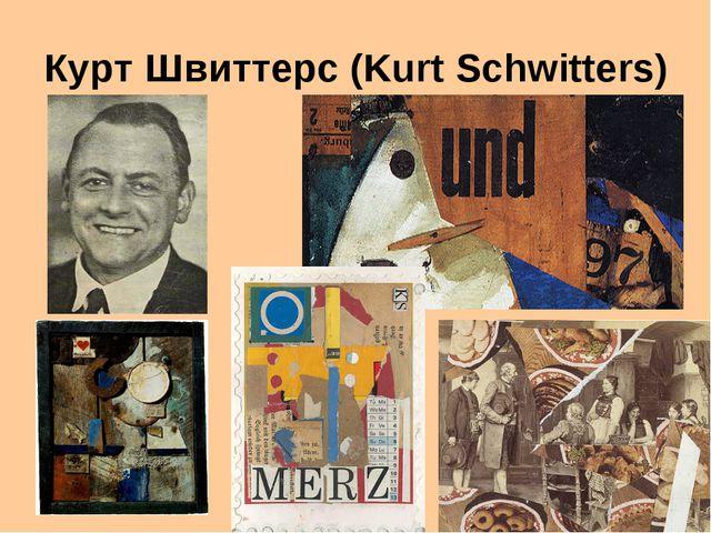 Курт Швиттерс (Kurt Schwitters)