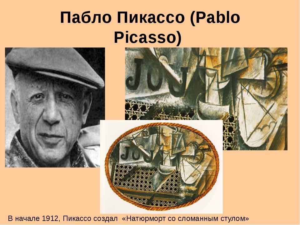 Пабло Пикассо (Pablo Picasso) В начале 1912, Пикассо создал «Натюрморт со сл...