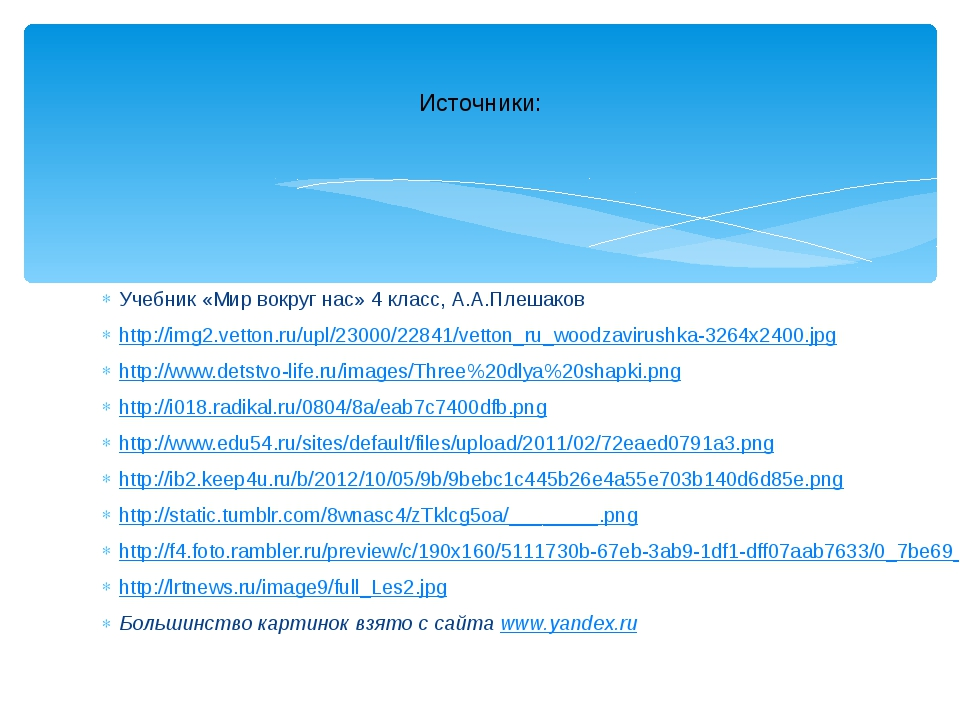 Учебник «Мир вокруг нас» 4 класс, А.А.Плешаков http://img2.vetton.ru/upl/2300...