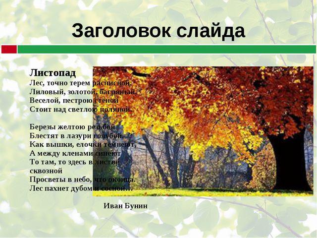 Заголовок слайда  Листопад Лес, точно терем расписной, Лиловый, золотой, ба...