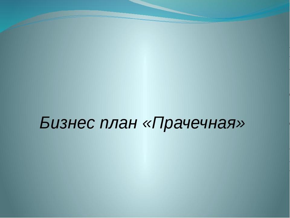 Бизнес план «Прачечная»